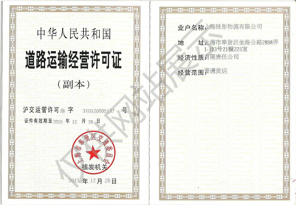 道路运输经营许可证二